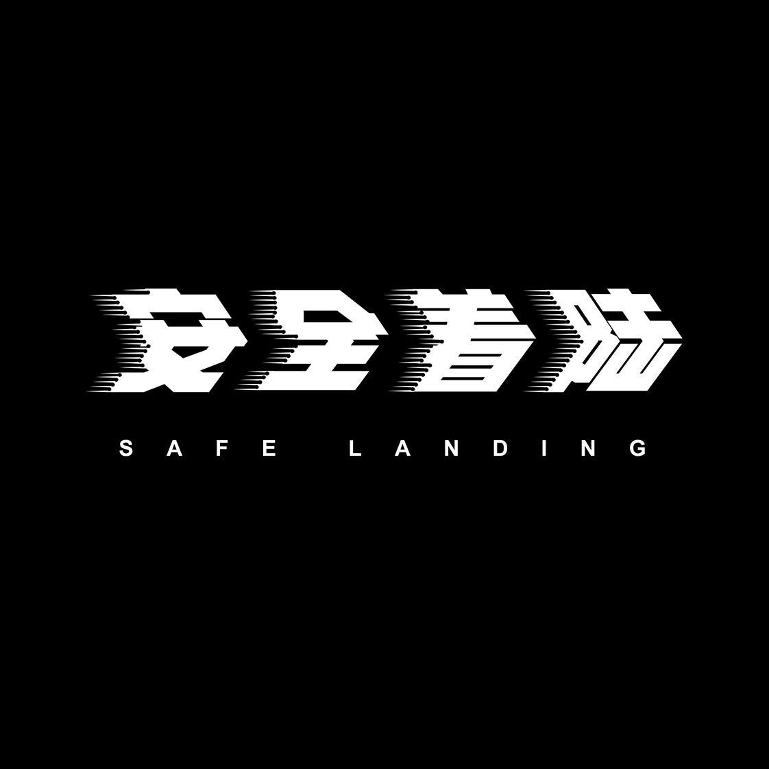 安全着陆 SAFE LANDING