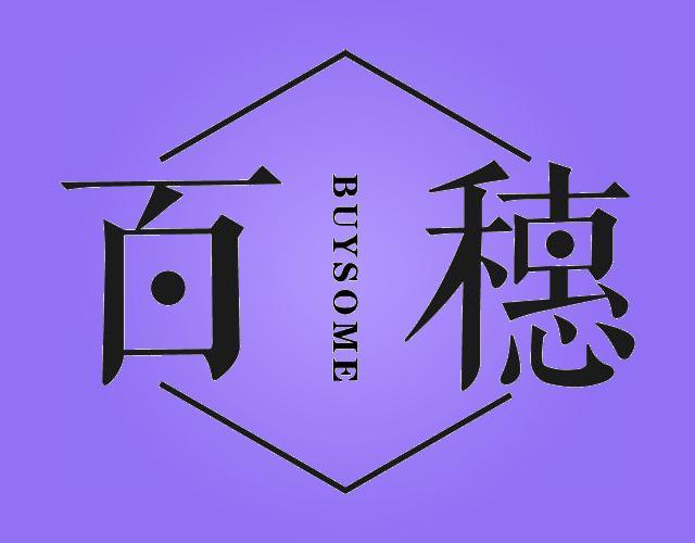百穗BUYSOME