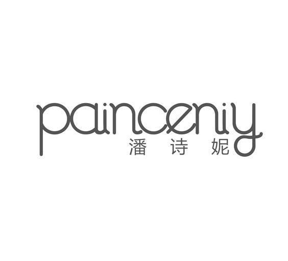潘诗妮PAINCENIY