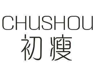 CHUSHUO初瘦