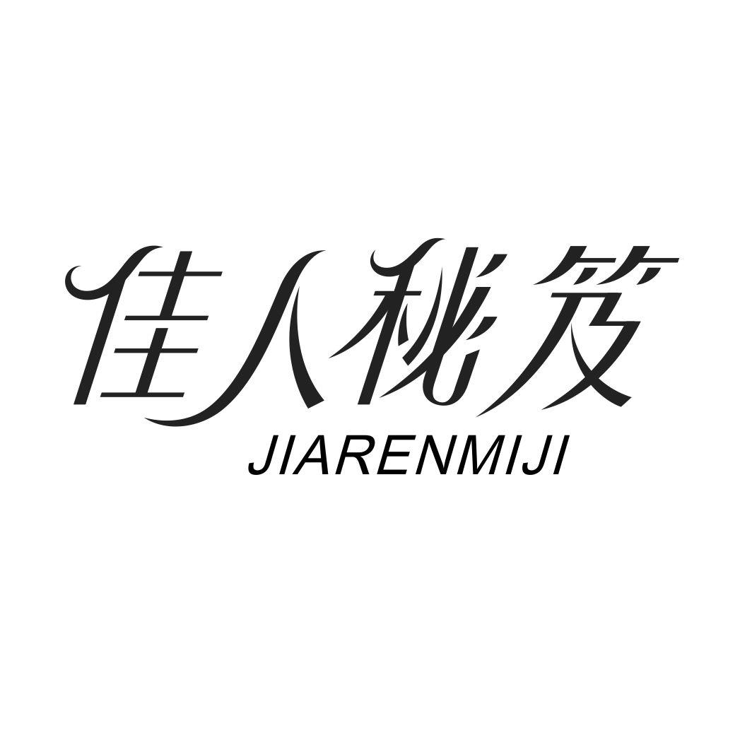 佳人秘笈JIARENMIJI