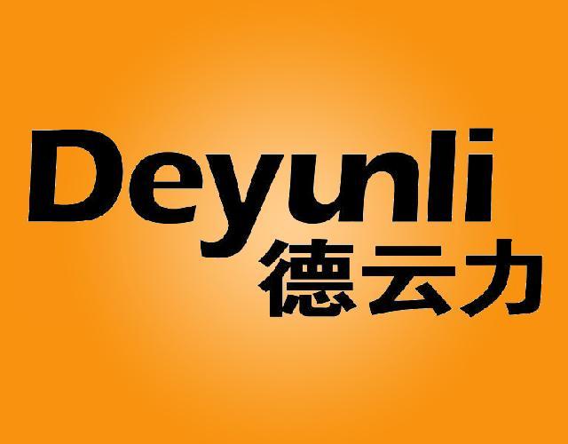德云力Deyunli
