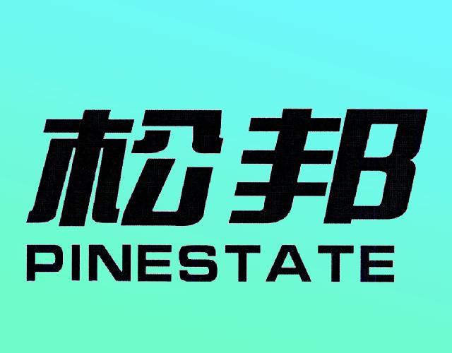 松邦 PINESTATE