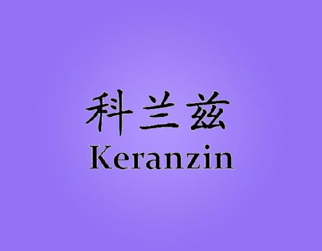 科兰兹 Keranzin