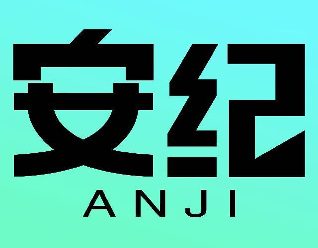 安纪 ANJI