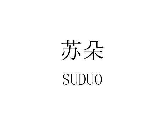 苏朵SUDUO