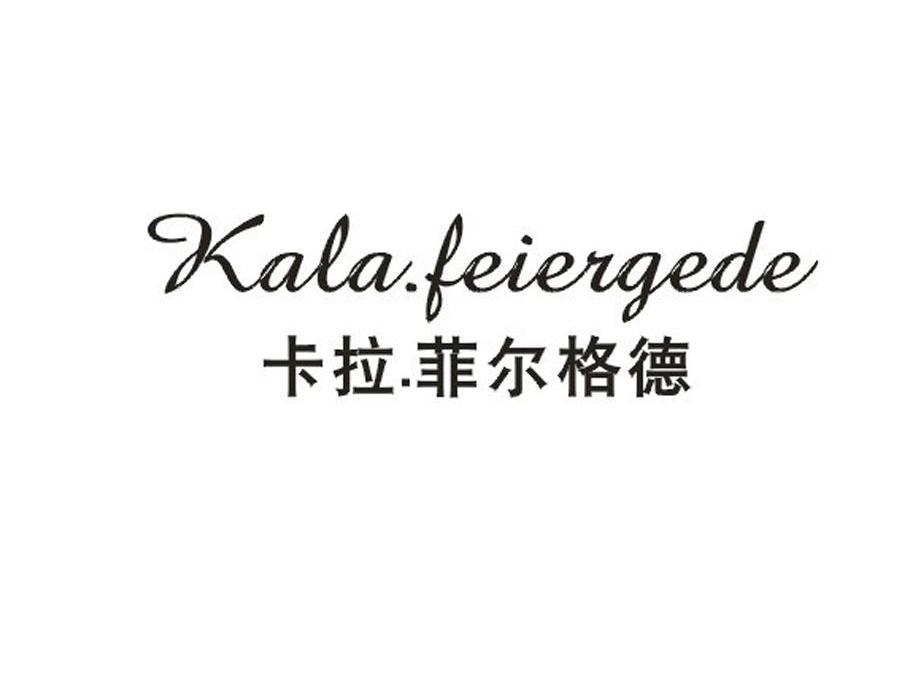卡拉·菲尔格德