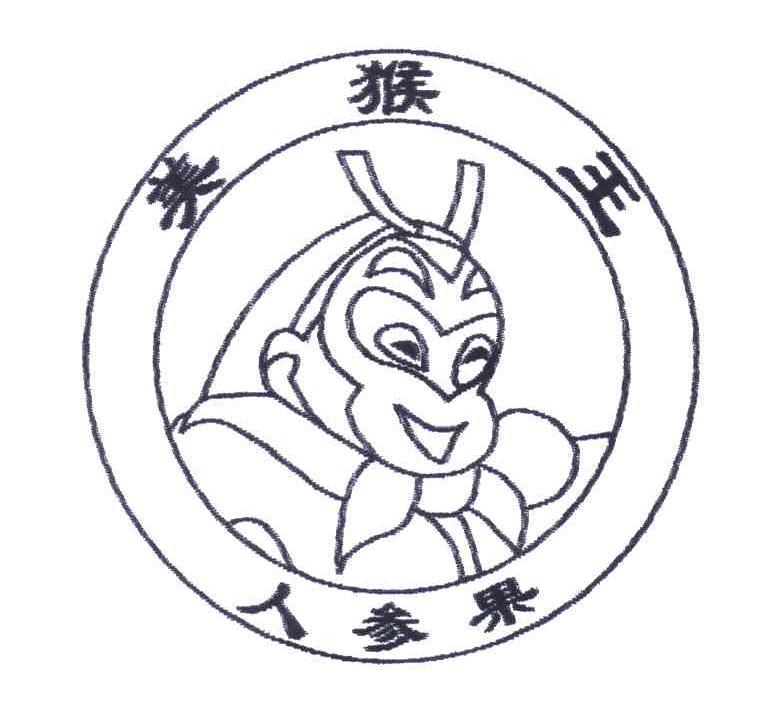 美猴王人参果及图形商标转让