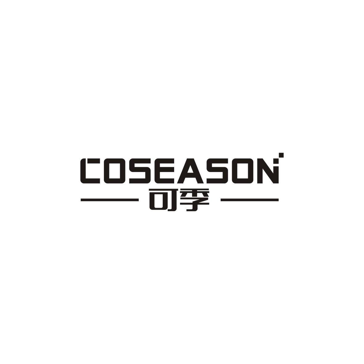 可季 COSEASON
