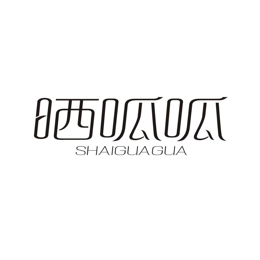 晒呱呱SHAIGUAGUA