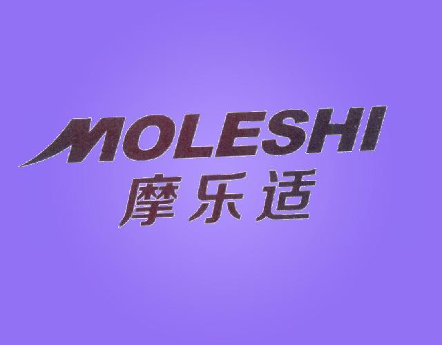 摩乐适MOLESHI