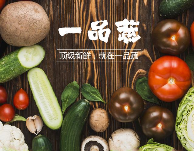 一品蔬商标转让