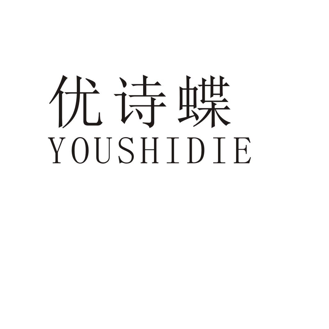 优诗蝶YOUSHIDIE