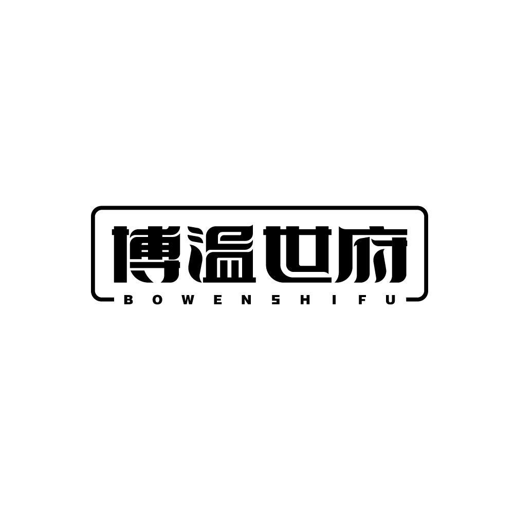 博温世府BOWENSHIFU及图形