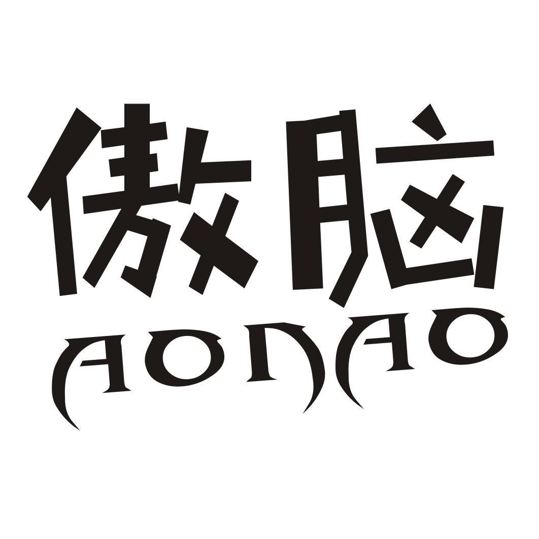 AONAO傲脑