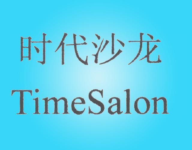 时代沙龙;TIME SALON