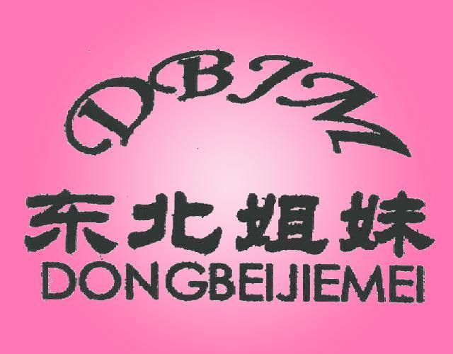 东北姐妹;DBJM