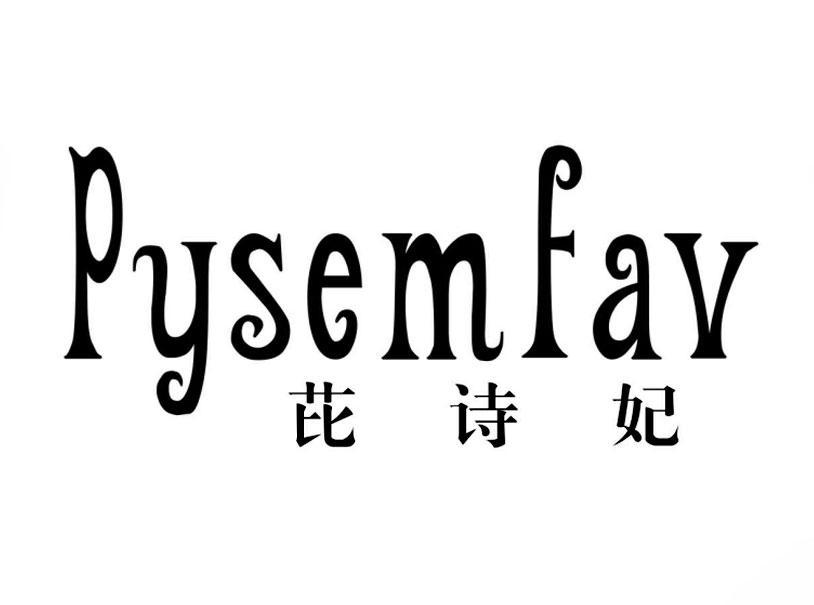 芘诗妃-PYSEMFAV
