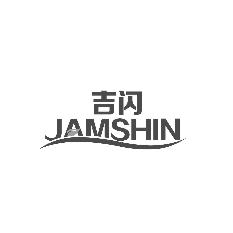 吉闪 JAMSHIN