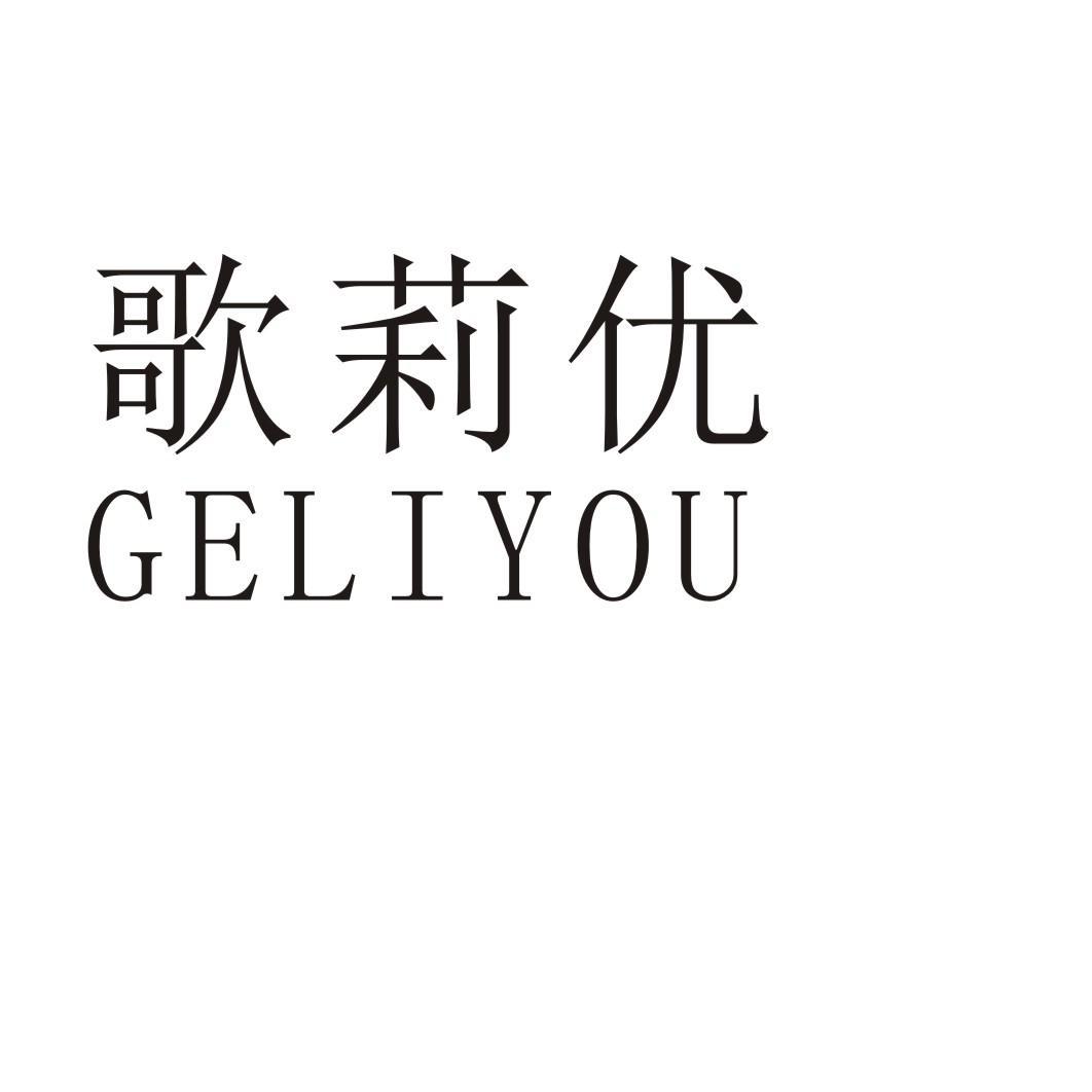 歌莉优 GELIYOU