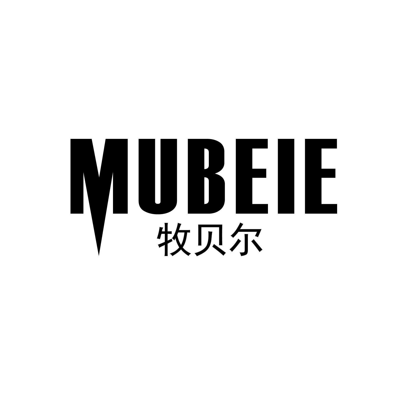 牧贝尔 MUBEIE