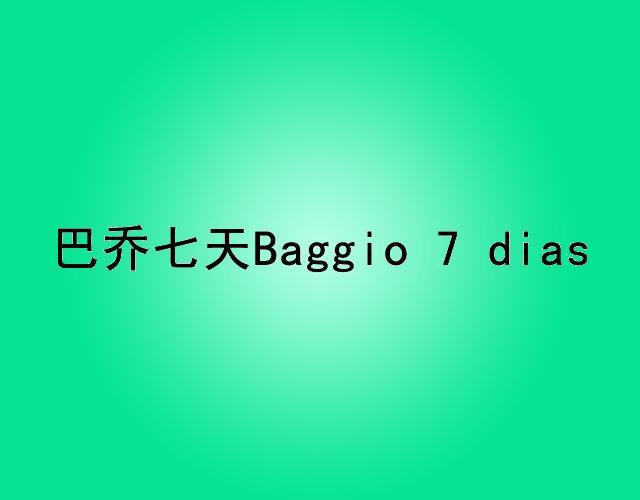 巴乔七天BAGGIODIAS7