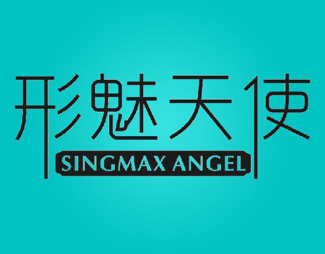 形魅天使 SINGMAX ANGEL