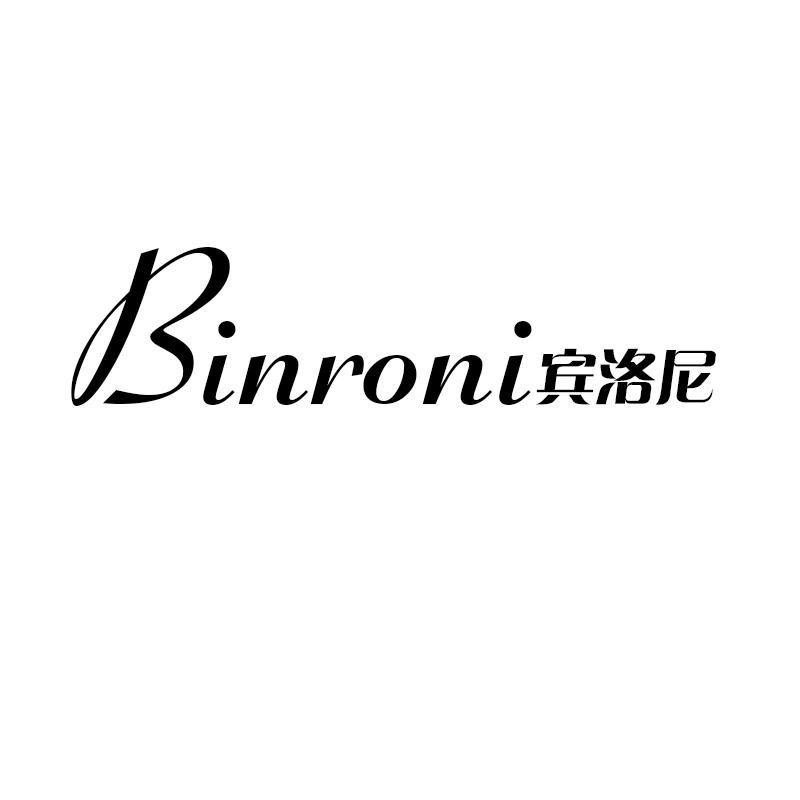 宾洛尼 BINRONI
