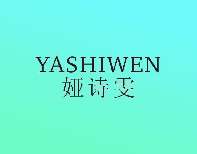 娅诗雯YASHIWEN