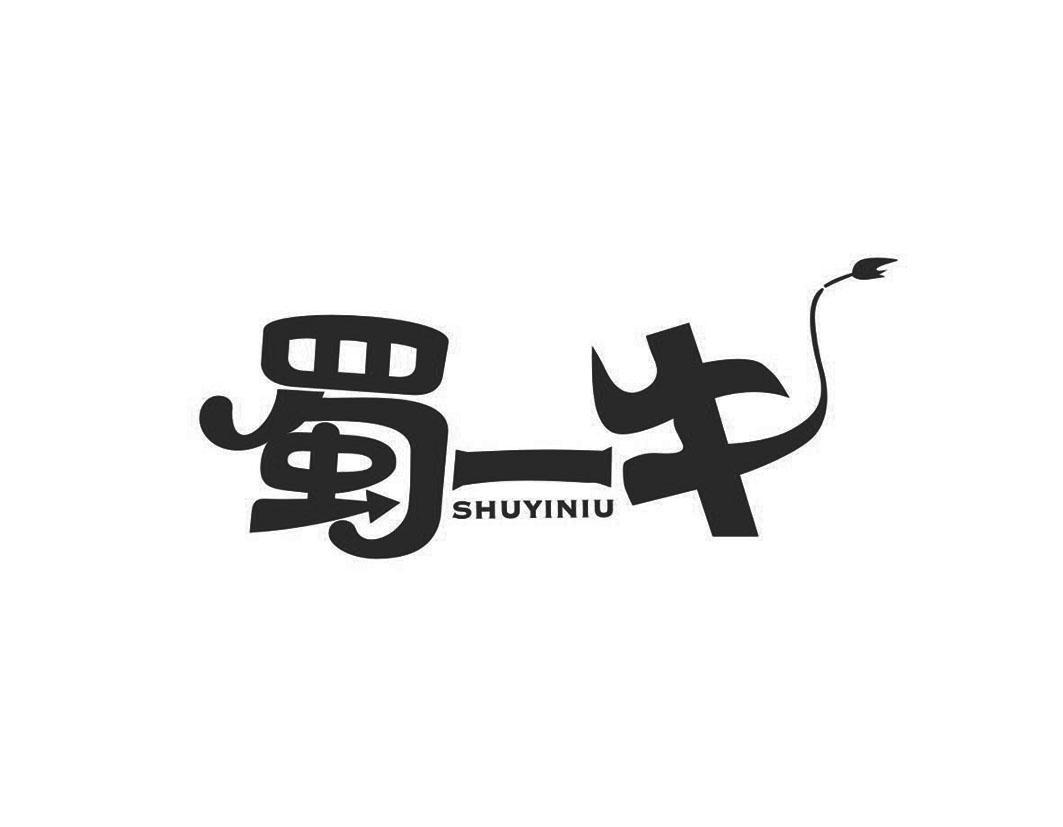 蜀一牛SHUYINIU