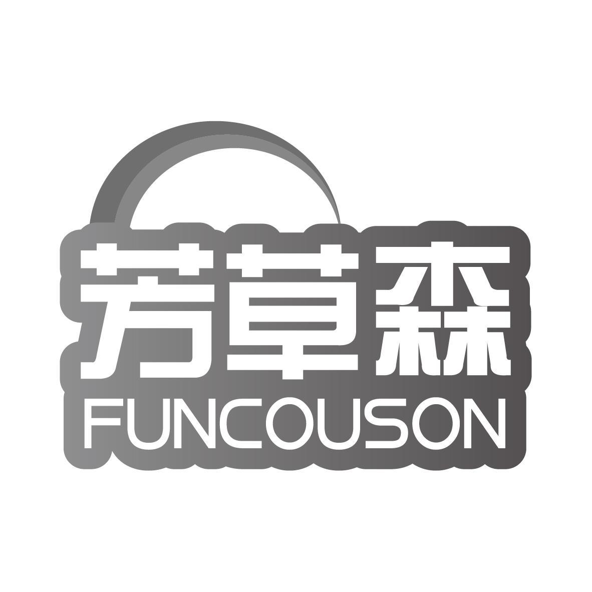 芳草森 FUNCOUSON