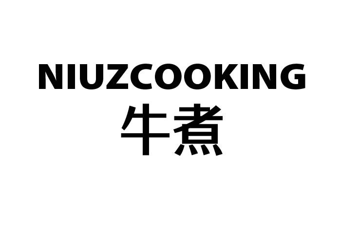 牛煮 NIUZCOOKING