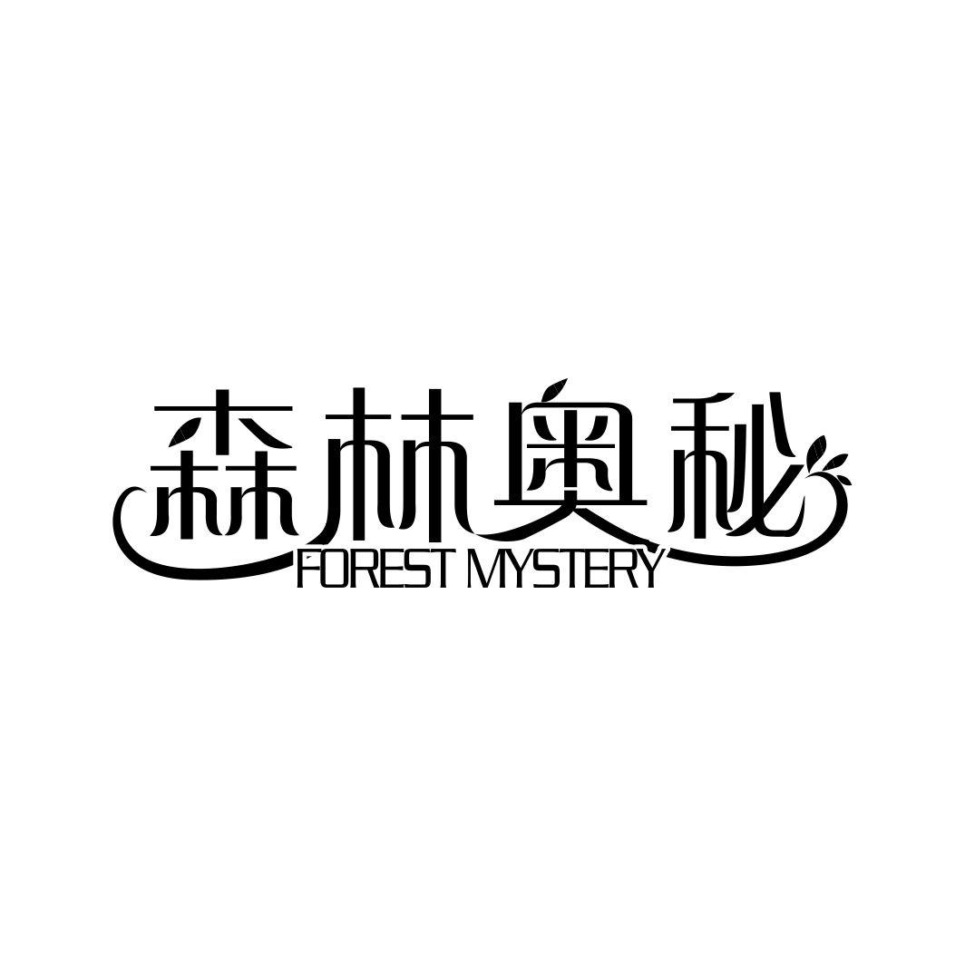 森林奥秘FOREST MYSTERY