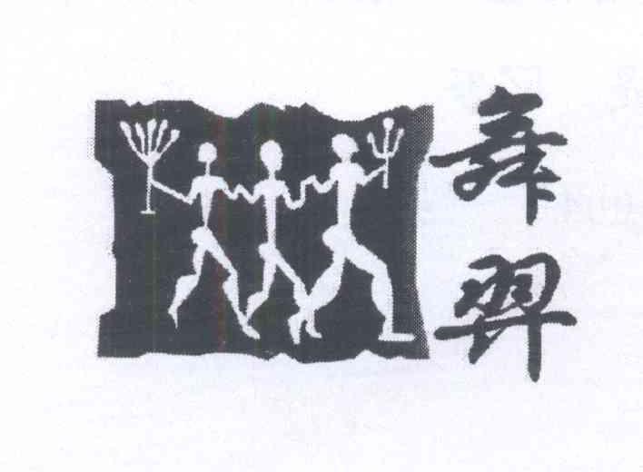 舞羿及图形商标转让