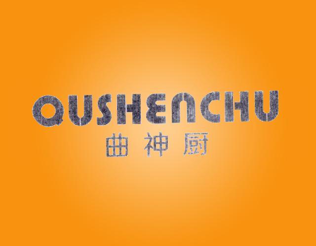 曲神厨 QUSHENCHU