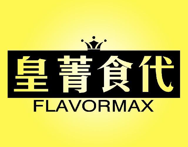 皇菁食代FLAVORMAX