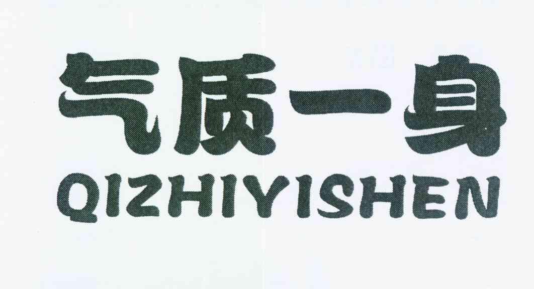 气质一身,QIZHIYISHEN
