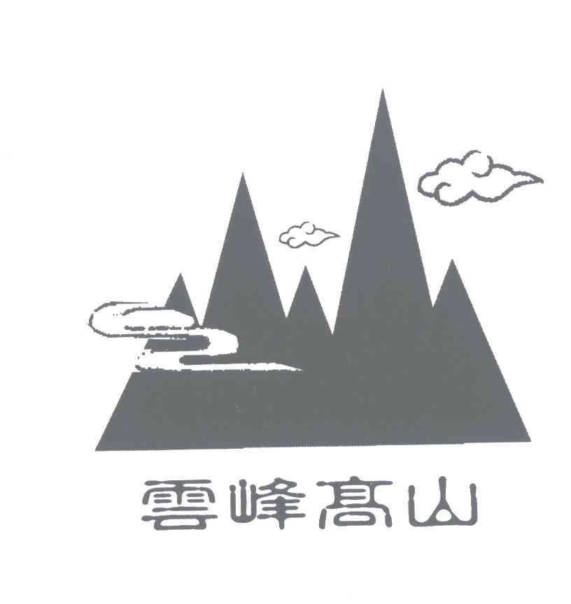 云峰高山及图形商标转让
