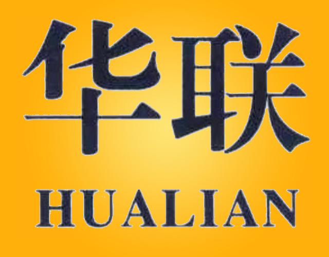 华联HUALIAN