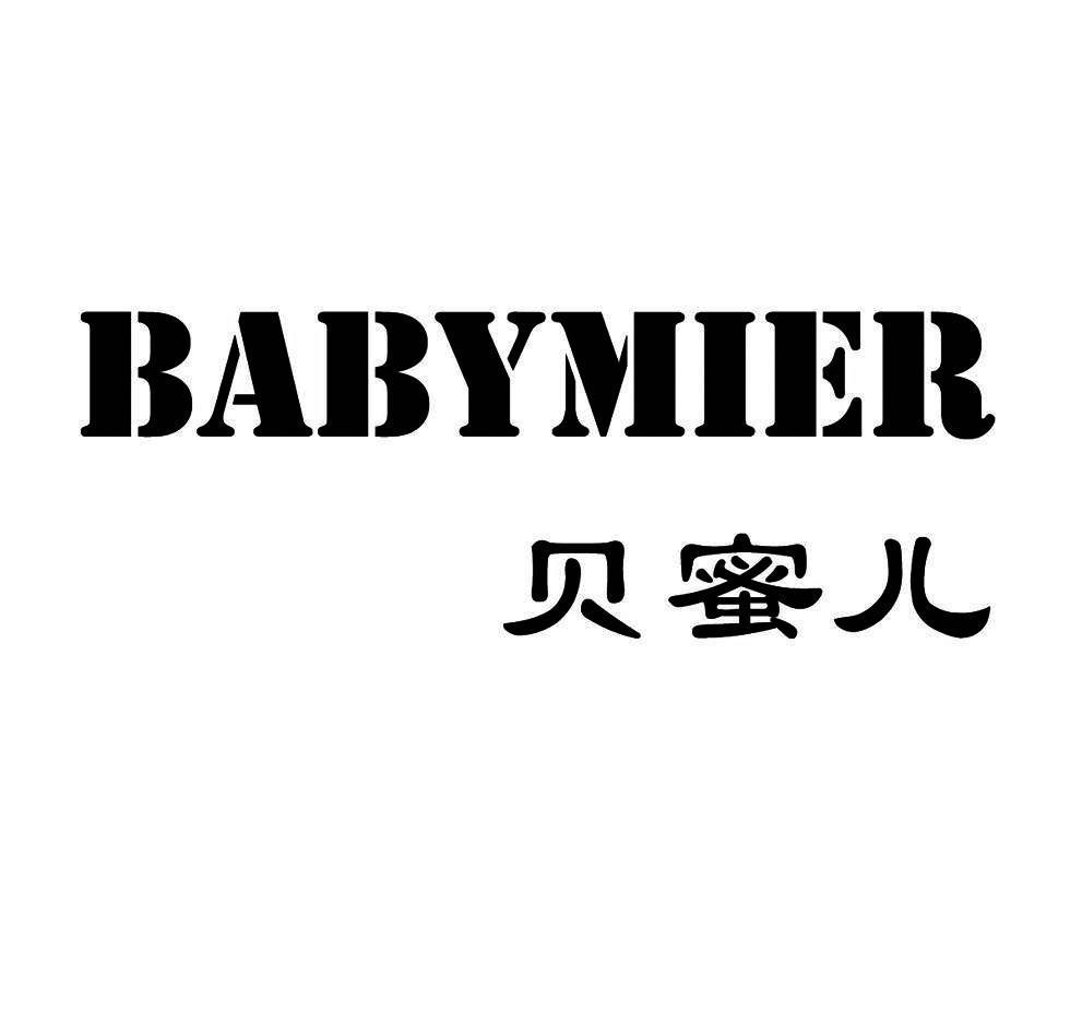 贝蜜儿 BABYMIER