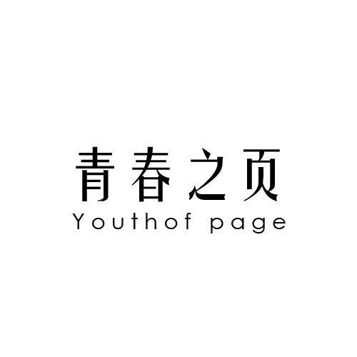 青春之页 YOUTHOF PAGE
