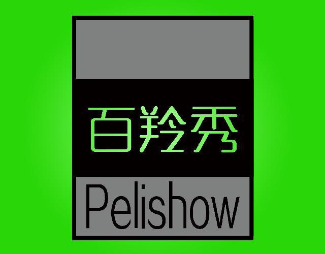 百羚秀PELISHOW