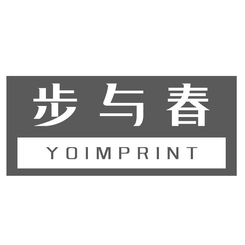 步与春YOIMPRINT