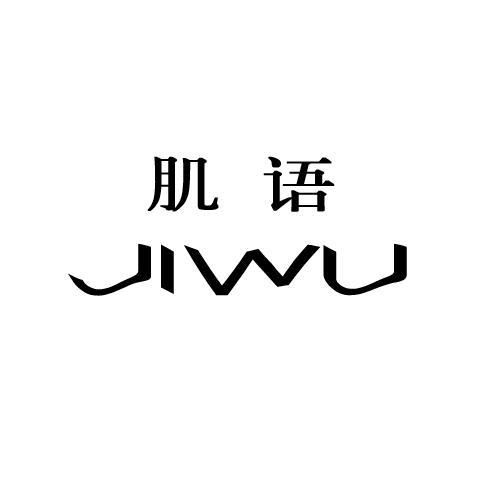 肌语JIWU
