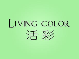 活彩 LIVING COLOR