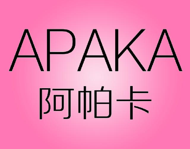 阿帕卡APAKA