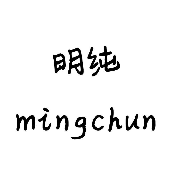 明纯MINGCHUN商标转让