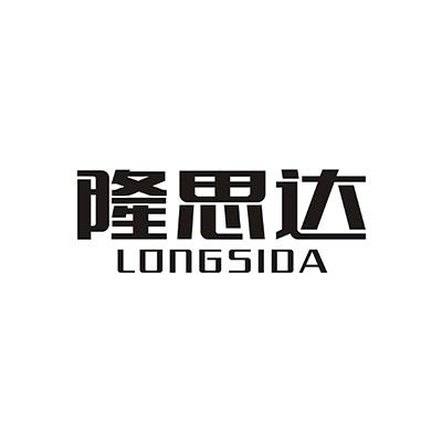 隆思达+LONGSIDA