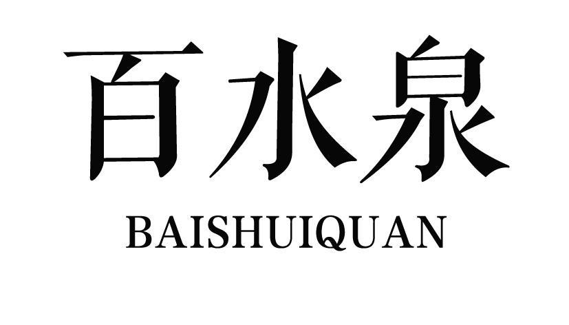 百水泉BAISHUIQUAN