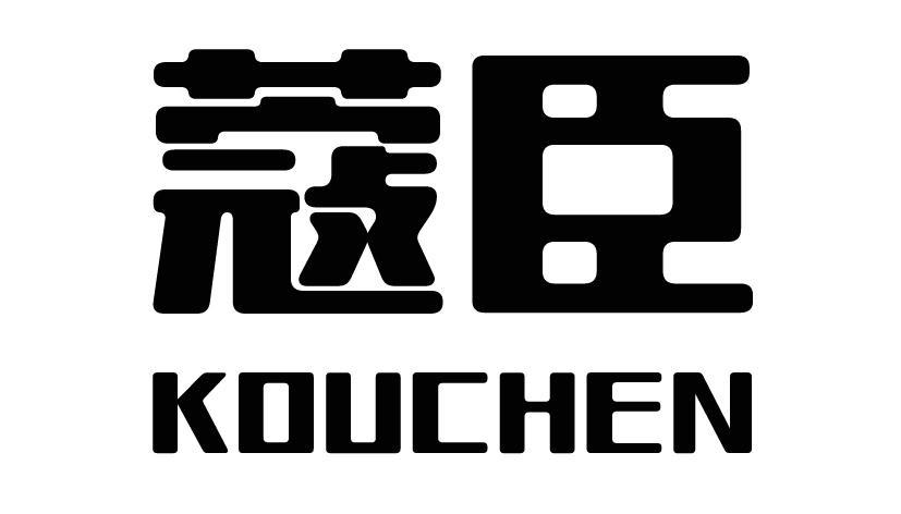 蔻臣KOUCHEN